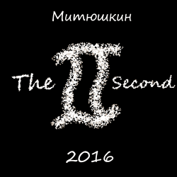Обложка альбома «The Second»