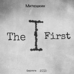 Обложка альбома «TheFirst»